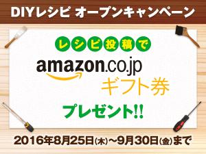 DIYレシピ投稿でAmazonギフト券プレゼント