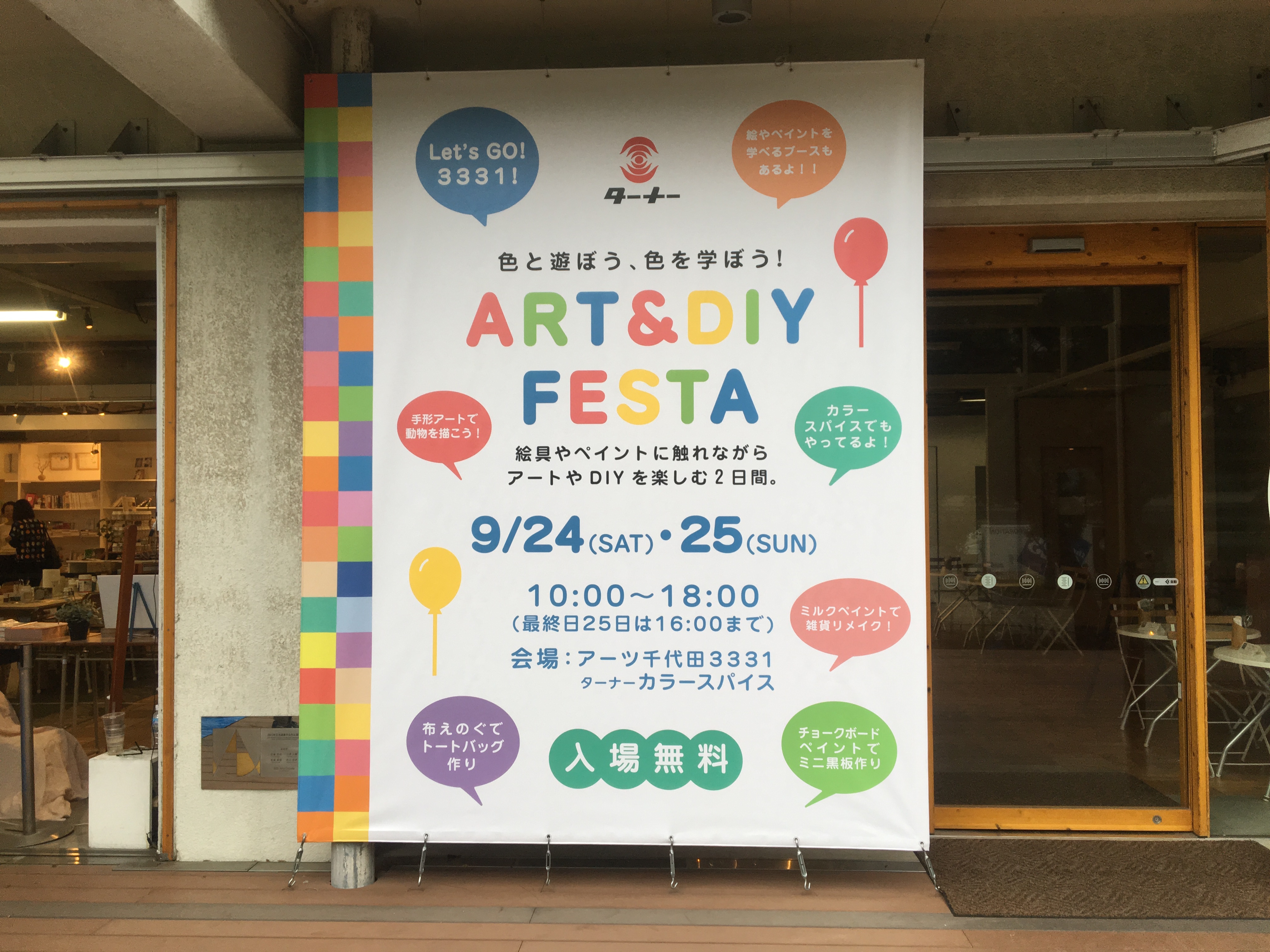 ART&DIYフェスタに行ってきた!