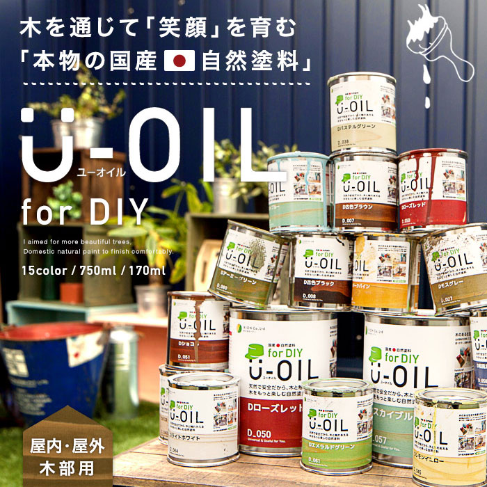 「U-OIL for DIY」